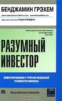 razumnyi_investor
