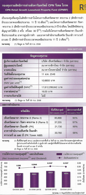 first_thai_dividends_3