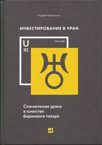 investirovanie_v_uran_small
