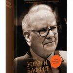Уоррен Баффет: авторизованная биография