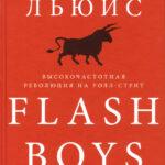 Flash Boys: вся правда об индустрии высокочастотной торговли в США