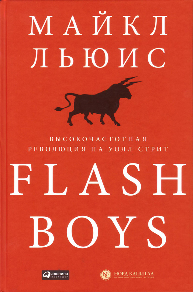 Flash Boys - обложка русского издания книги Майкла Льюиса