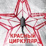 «Красный Циркуляр»: книга Билла Браудера о России и не только