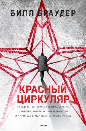 обложка книги Красный Циркуляр