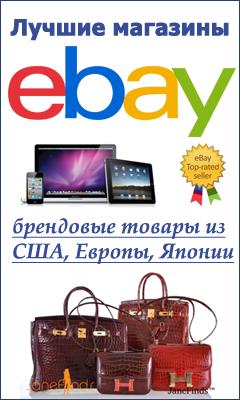 Лучшие магазины ебей: список более сотни продавцов ebay с высшими рейтингами, отличными отзывами и разнообразными товарами