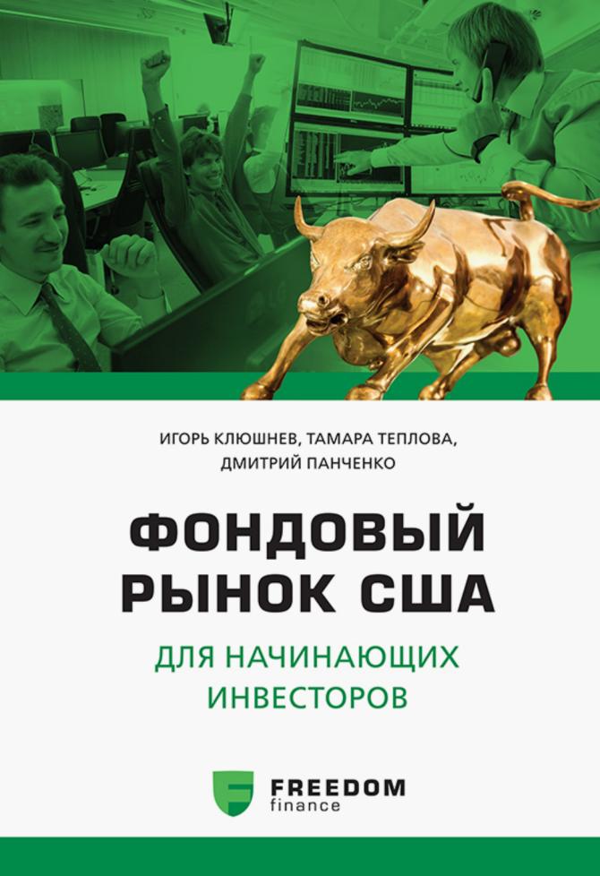 """Книга издательства Манн, Иванов и Фербер: """"Фондовый рынок США для начинающих инвесторов"""", обложка"""