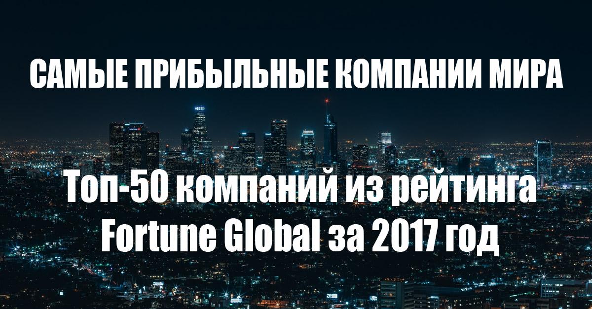 самые прибыльные компании мира в 2017 году