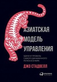 обложка книги Азиатская модель управления