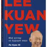 Ли Кван Ю и его взгляд на будущее мира