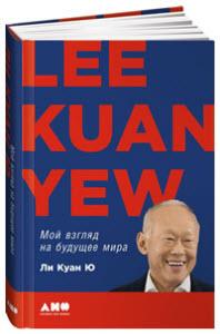 обложка книги Ли Кван Ю Мой взгляд на будущее мира