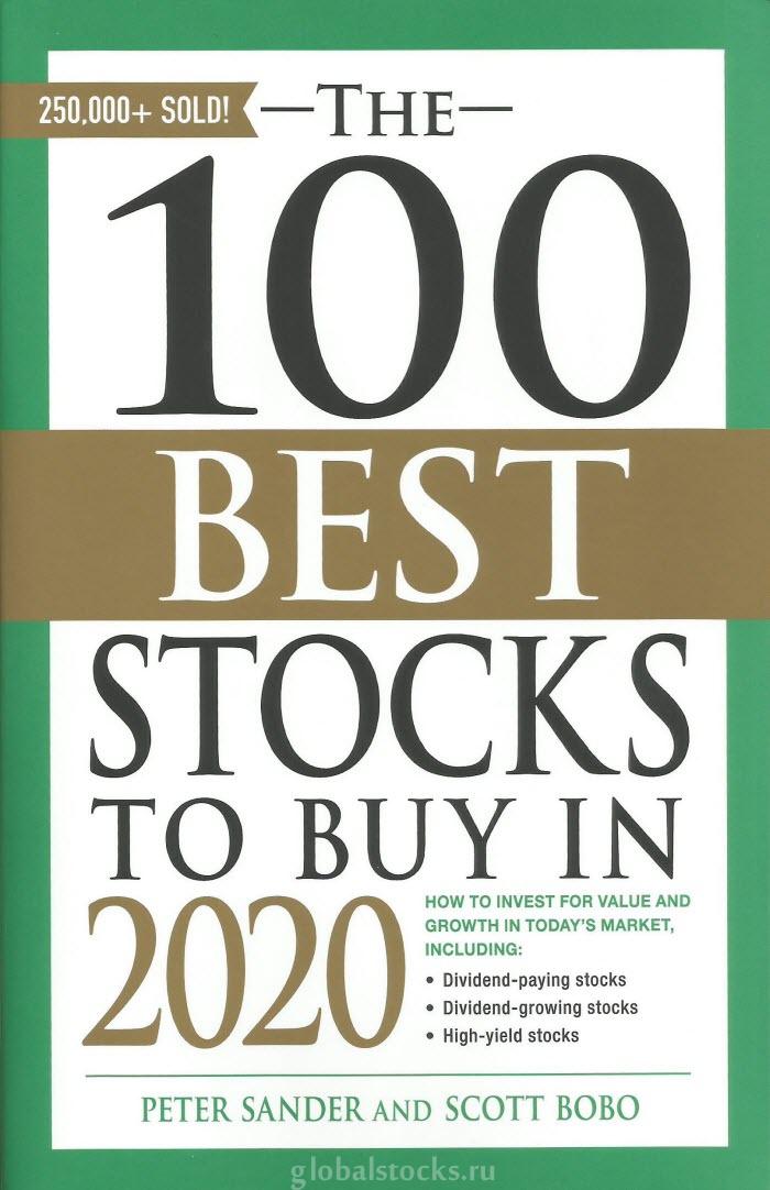 лучшие американские акции - 2020 год