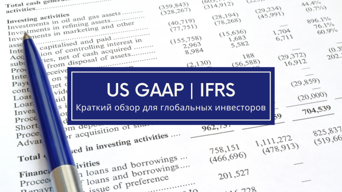 стандарты фин. отчетности US GAAP и IFRS различаются, несмотря на нормативные сближения